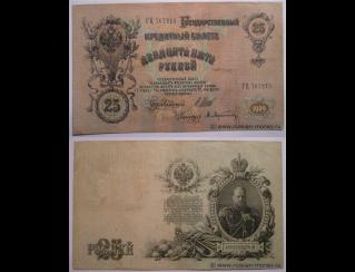 Экспонаты денежных единиц музея Большеорловской ООШ 1dyc3