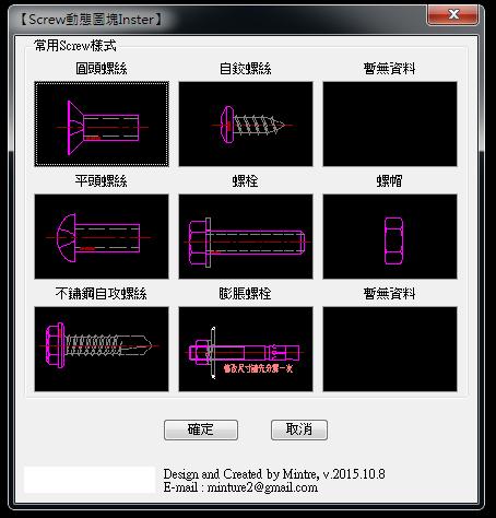 [討論]分享常用鋼鐵及螺絲動態圖塊insert - 頁 7 21jpq9k