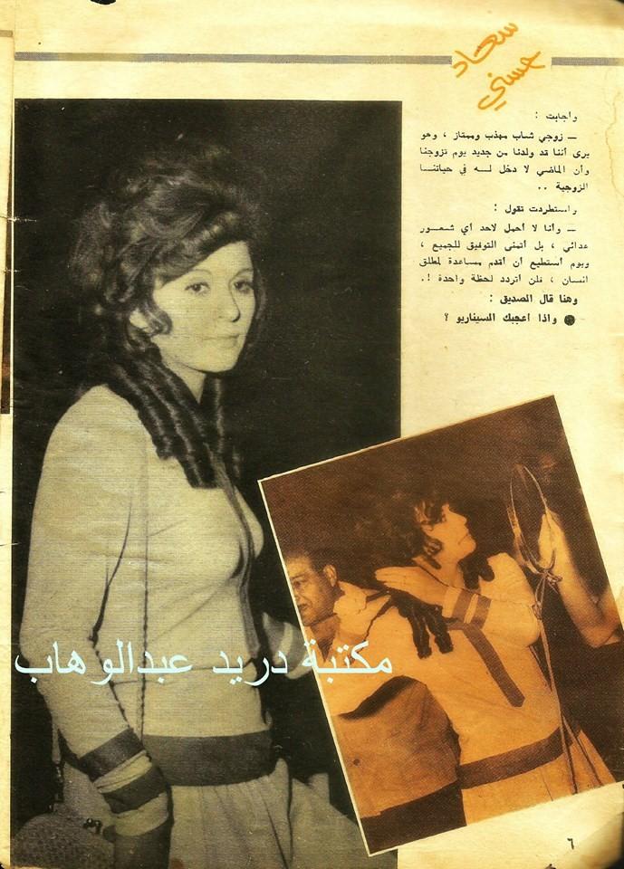 مقال - مقال صحفي : سعاد حسني هل تعود للعمل مع زوجها السابق صلاح كريم ؟ 1971 م 25sv9m0