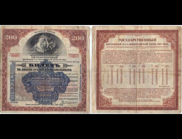 Экспонаты денежных единиц музея Большеорловской ООШ 27xfo02