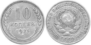 Экспонаты денежных единиц музея Большеорловской ООШ 286p3p