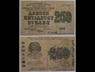 Экспонаты денежных единиц музея Большеорловской ООШ 28c2f6v