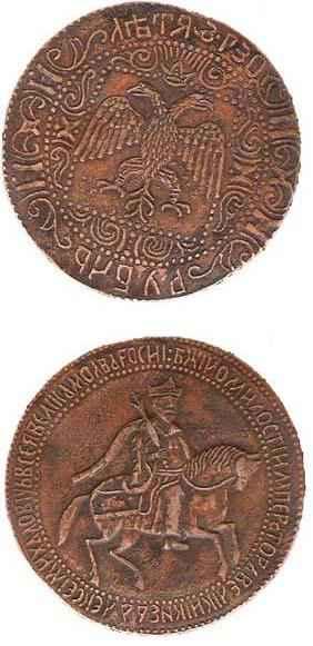 Экспонаты денежных единиц музея Большеорловской ООШ 295bdp3