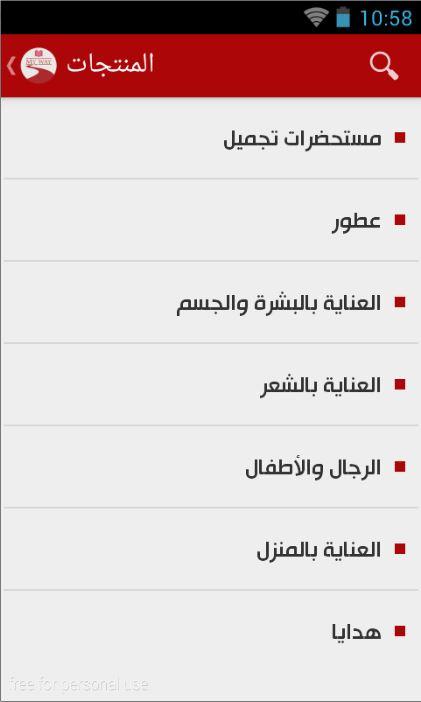 أخيرا وبعد طول إنتظار ثانى مفاجآت منتدى ماى واى لمندوبات السعودية ... تطبيق ماى واى للأندرويد الآن على جوجل بلاى وجميع المتاجر  2d0hqw9