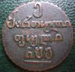 Экспонаты денежных единиц музея Большеорловской ООШ 2gt16o0