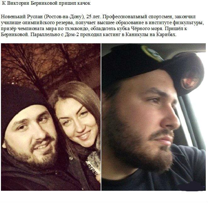 Виктория Берникова - Страница 2 2hgei5h