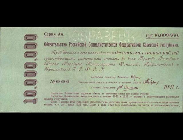 Экспонаты денежных единиц музея Большеорловской ООШ 2i12vjt