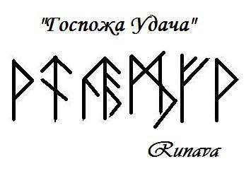 Госпожа удача автор Рунава 2iu88wo