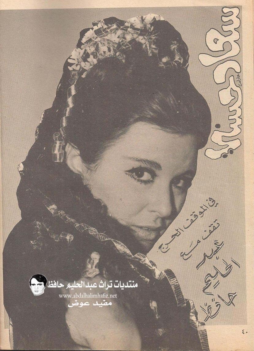مقال - مقال صحفي : سعاد حسني في الموقف الحرج تقف مع عبدالحليم حافظ 1970 م 2rrrm81