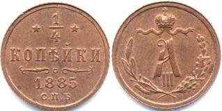 Экспонаты денежных единиц музея Большеорловской ООШ 2u9rfd2