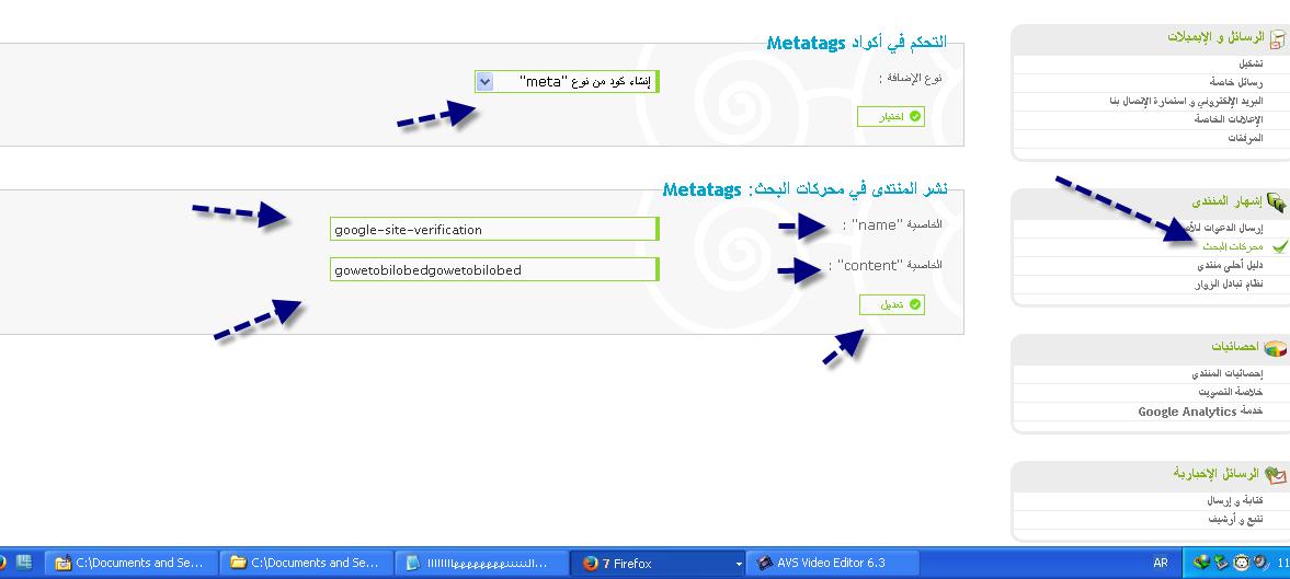 تحديث : طريقة استعمال GOOGLE SITEMAPS لنشر منتداك في محركات البحث بطريقة احترافية. 2vamgdt