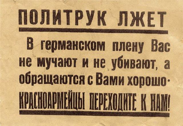 Агитационные листовки времен Великой Отечественной войны. 34gn7h1