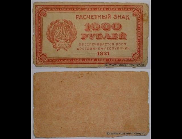 Экспонаты денежных единиц музея Большеорловской ООШ 34s2is9
