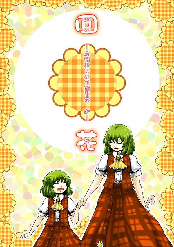 [Doujinshi] The Flower that Follows the Sun 352i2xu