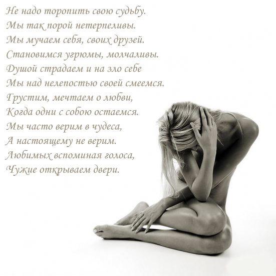 Красивые стихи - Страница 8 4hfbcw