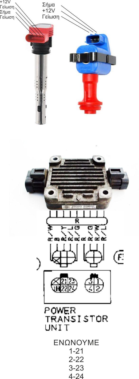 VAG coils στον CA18 4rss5x