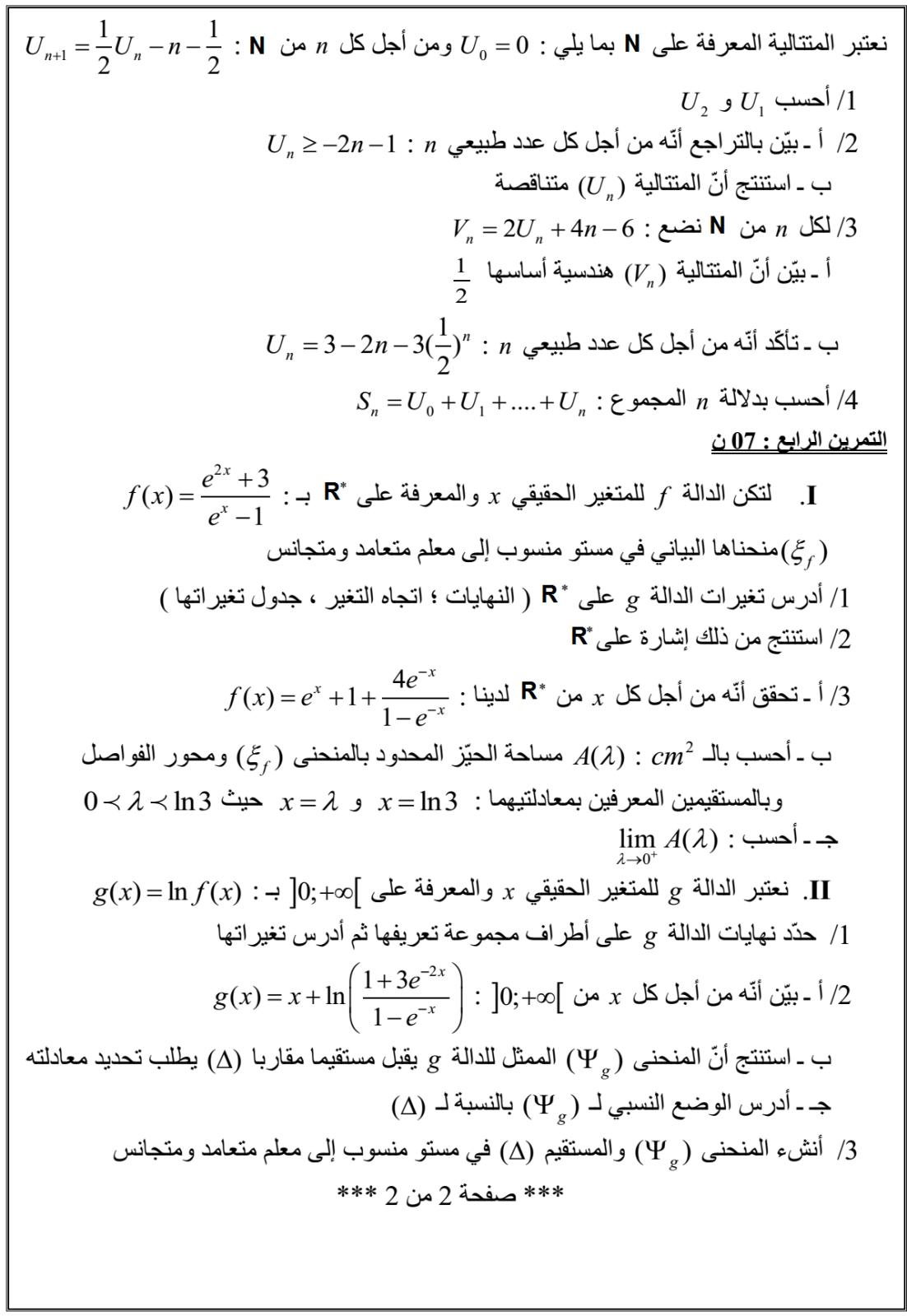 اختبار التجريبي ع ت ثانوية أبي بكر الصديق 2015 516arq