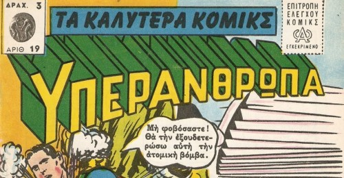[Αφιέρωμα] 1939-2014: 75 ΧΡΟΝΙΑ ΜΠΑΤΜΑΝ 65dgep