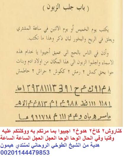 مجربات الشيخ الطوخي لبيع ارض او عقار 00201128661726 - صفحة 2 96xoc9