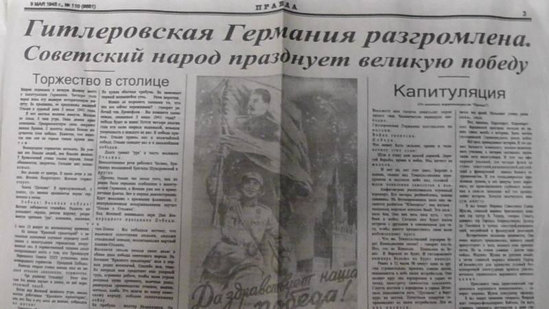 """Номер газеты """"Правда"""" от 09 мая 1945 года 9td9qp"""