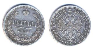 Экспонаты денежных единиц музея Большеорловской ООШ A2t3yc