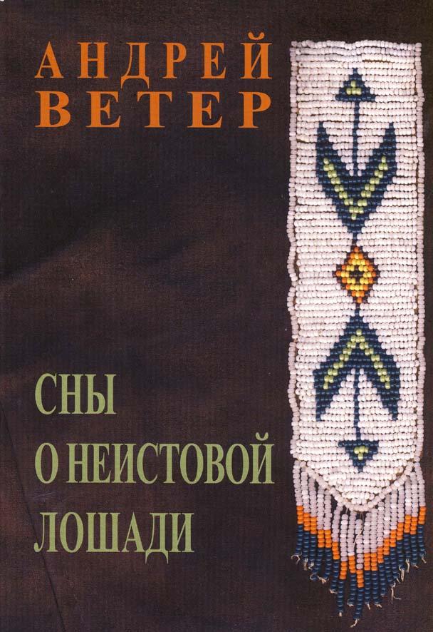 """Опубликована книга """"Сны о Неистовой Лошади"""" Bgr62r"""