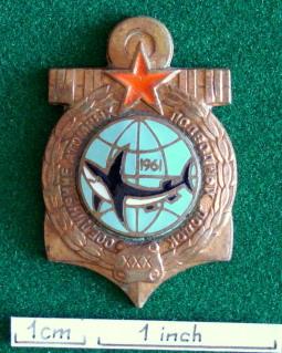 """Sous-marins """"Projet 941 Akula"""", insignes et médailles E0lx5t"""