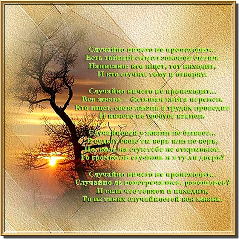 Красивые стихи - Страница 8 E8lt2s