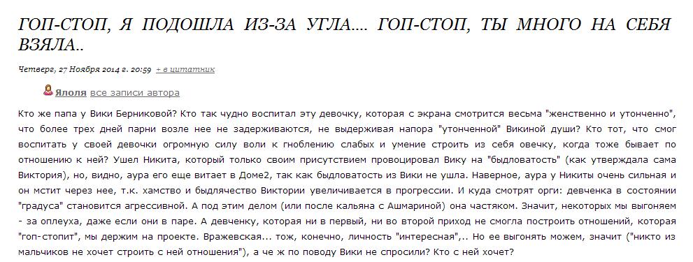 Виктория Берникова - Страница 2 Eg7mlk