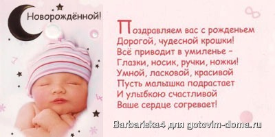 Поздравляем Юленьку (Ulala) с рождением доченьки!!!) Er0p6e