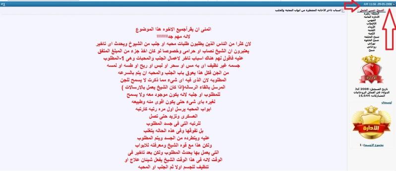اسباب تاخر الاجابه المنتظره من ابواب المحبه والجلب وكل الاعمال Eujx4i