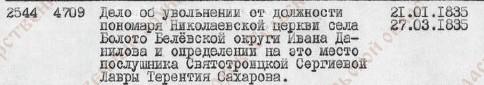 Некоторые факты из истории села Болото. Foqi5k
