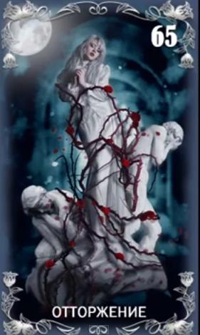 "Оракул ""Полной Луны""(Oracle full moon) S6r4u1"