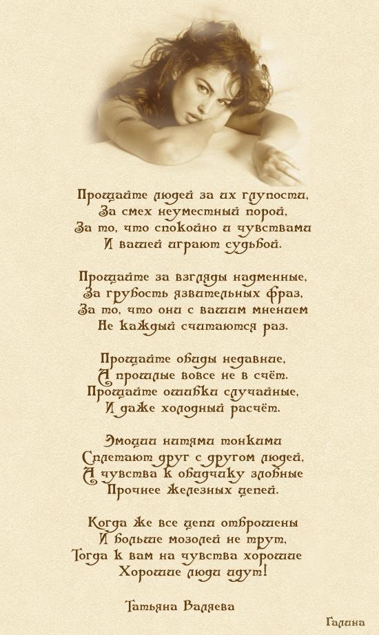 Красивые стихи - Страница 6 V7r5sx