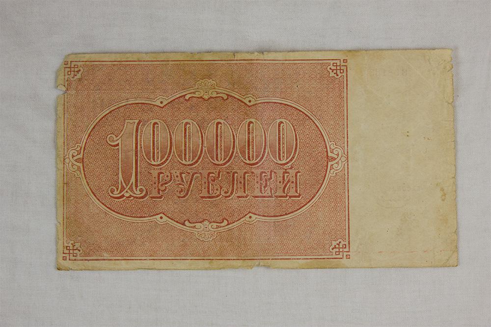100000 rublos de la Unión Soviética [1921] Vcxunr