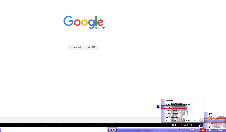 直接代理翻墙浏览器+免费好用VPN代理相关软件 Ww0n77