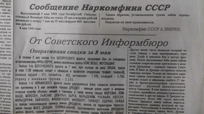 "Номер газеты ""Правда"" от 09 мая 1945 года X1hht5"
