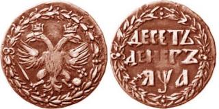Экспонаты денежных единиц музея Большеорловской ООШ X3ifiv