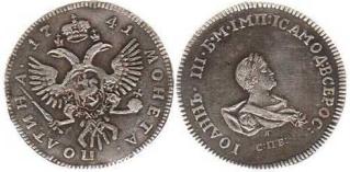 Экспонаты денежных единиц музея Большеорловской ООШ Zn4tvr