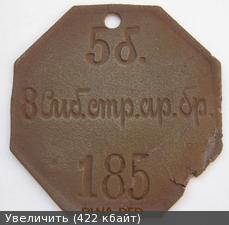 Личные (увольнительные) знаки русской армии Zvu2qg
