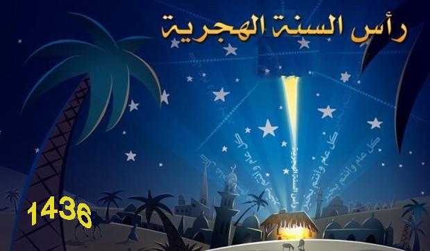 الهجرة الى منهج الله ورسوله صلى الله عليه وسلم  106yn9u