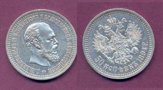 Экспонаты денежных единиц музея Большеорловской ООШ 112bi9j