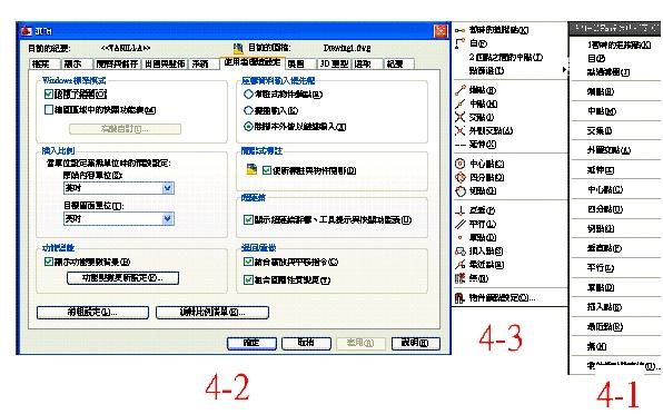 [討論]請教高手..如何把2005版(Mnu)介面..轉進2014版 119mlab