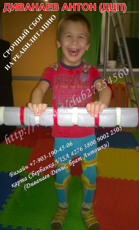 Антон Диванаев.5 лет. ДЦП, бронх. астма .SOS... 14jm72h
