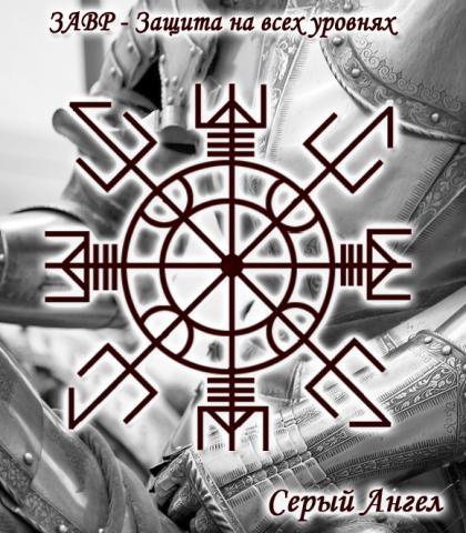 ЗАВР — Защита на всех уровнях  Автор: Серый Ангел 1h83dx