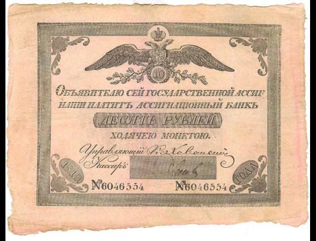 Экспонаты денежных единиц музея Большеорловской ООШ 1z3at8o