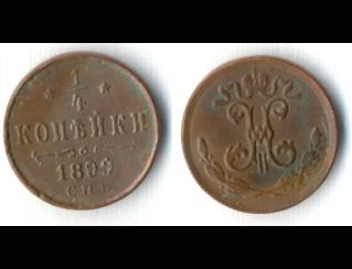 Экспонаты денежных единиц музея Большеорловской ООШ 1zmmkit