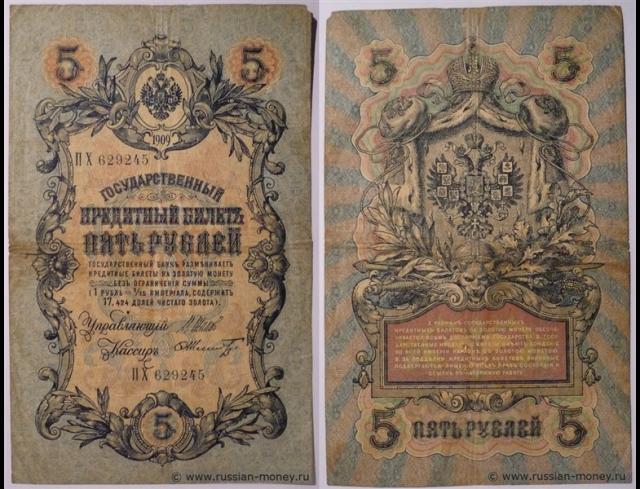Экспонаты денежных единиц музея Большеорловской ООШ 20at3k4