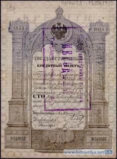 Экспонаты денежных единиц музея Большеорловской ООШ 20j3eyf