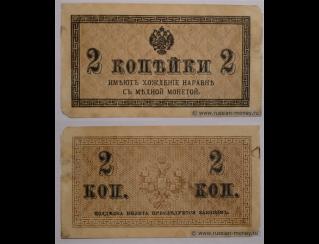 Экспонаты денежных единиц музея Большеорловской ООШ 21jd2ya